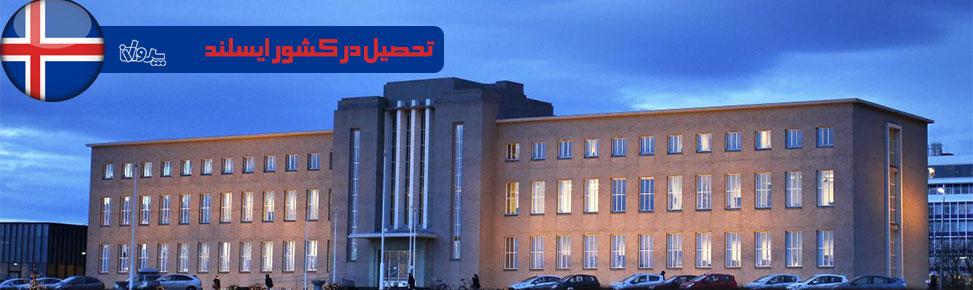 تحصیل در دانشگاه های ایسلند