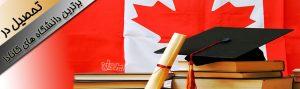 دانشگاه های برتر کانادا