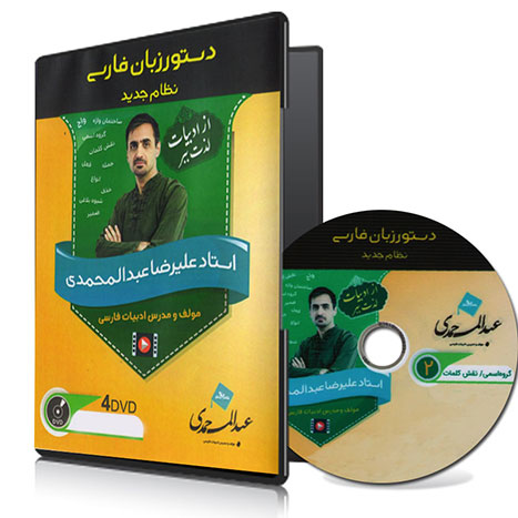 دستور زبان فارسی (نظام جدید)