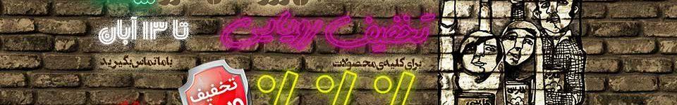 تخفیف ویژه ۱۳ آبان ۱۳۹۷
