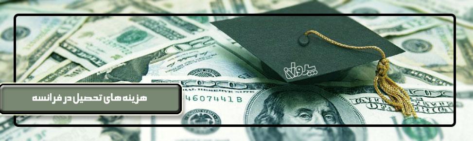 هزینه تحصیل در دانشگاه های فرانسه