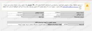 محمدمهدی نسیمی رتبه 138 کنکور سراسری 97
