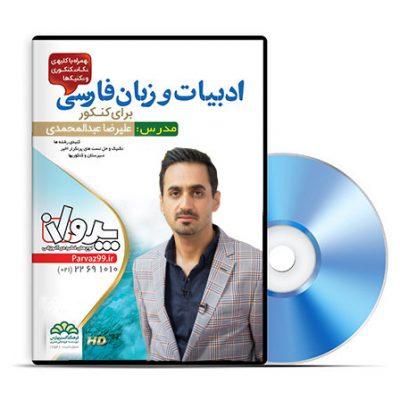 پکیج کامل زبان و ادبیات فارسی کنکور استاد عبدالمحمدی