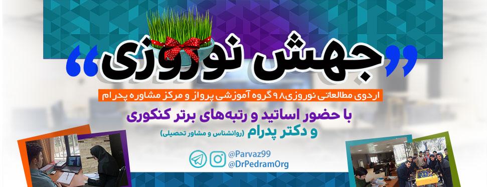 اردوی کنکوری نوروز ۹۸