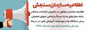 اطلاعیه سازمان سنجش در خصوص اصلاحات و اعلام رشته محلهای جدید براساس سوابق تحصیلی پذیرش سراسری برای مهر ماه سال ۱۳۹۸