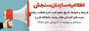 اطلاعیه دوره های کاردانی نظام جدید دانشگاه فنی و حرفهای و مؤسسات آموزش سال ۱۳۹۸