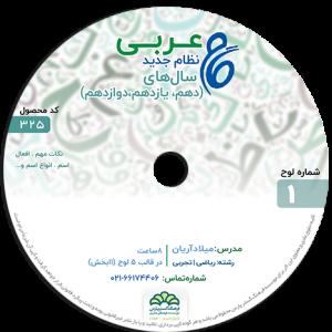 عربی نظام جدید