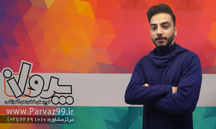 رضا قالیشوریان (حامد)، دانشجوی دکترای داروسازی دانشگاه علوم پزشکی تهران