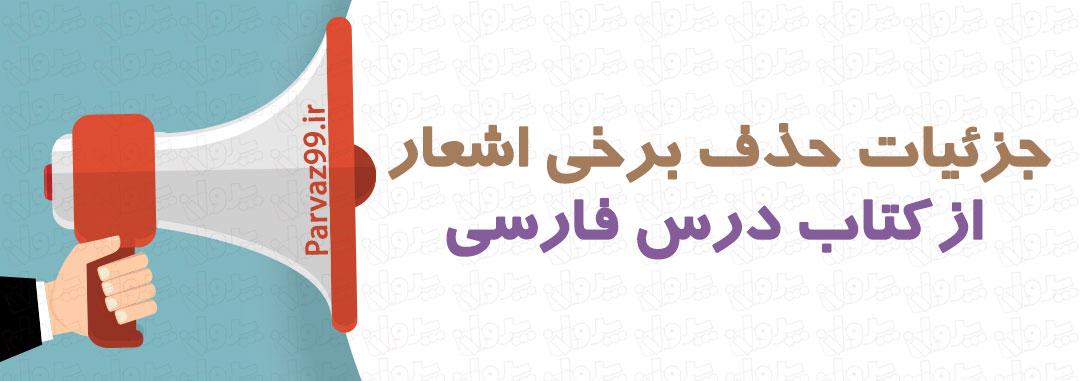 جزئیات حذف برخی اشعار از کتاب درس فارسی