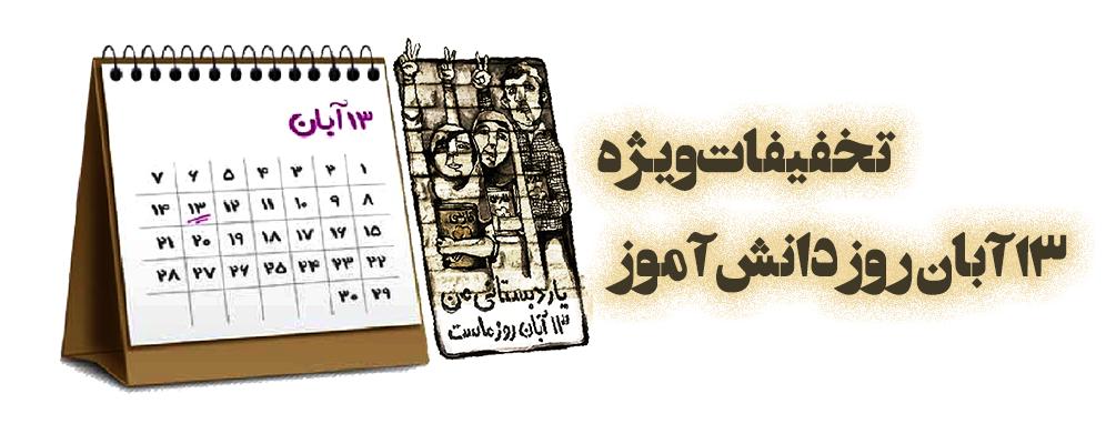 تخفیفات ویژه روز دانش آموز ۱۳۹۸