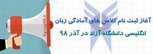 آغاز ثبت نام کلاس های آمادگی زبان انگلیسی دانشگاه آزاد در آذر 98