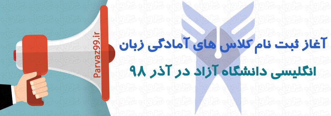 آغاز ثبت نام کلاس های آمادگی زبان انگلیسی دانشگاه آزاد در آذر ۹۸