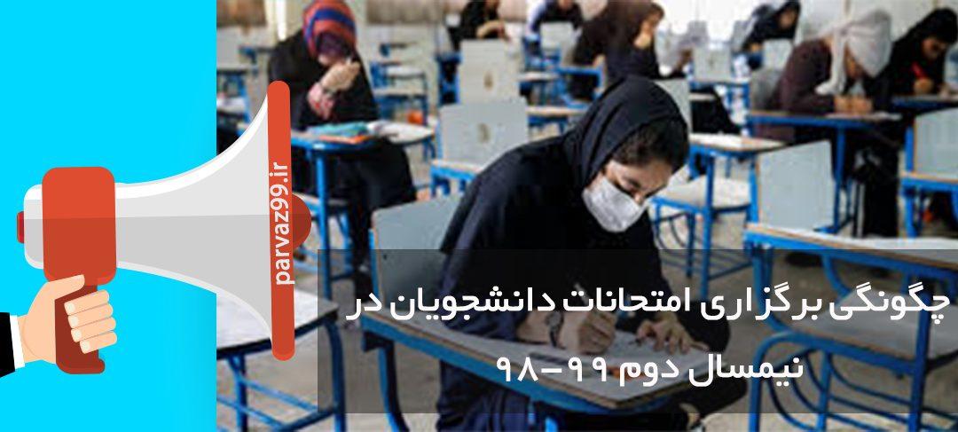 چگونگی برگزاری امتحانات دانشجویان در نیمسال دوم ۹۸-۹۹
