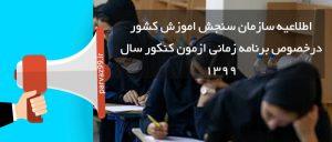 اطلاعيه سازمان سنجش اموزش کشور درخصوص برنامه زماني ازمون کنکور سال 1399