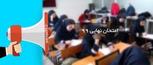 سوالات الزامی و انتخابی امتحانات نهایی به همراه جدول محتوای ۸۰ درصدی کتابهای درسی