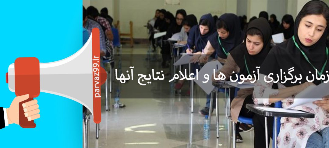 زمان برگزاری آزمون ها و اعلام نتایج آنها