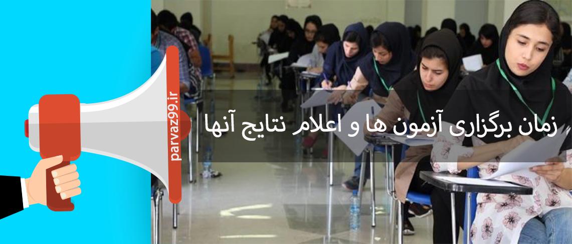 زمان برگزاری آزمون های وزرات علوم و اعلام نتایج آنها